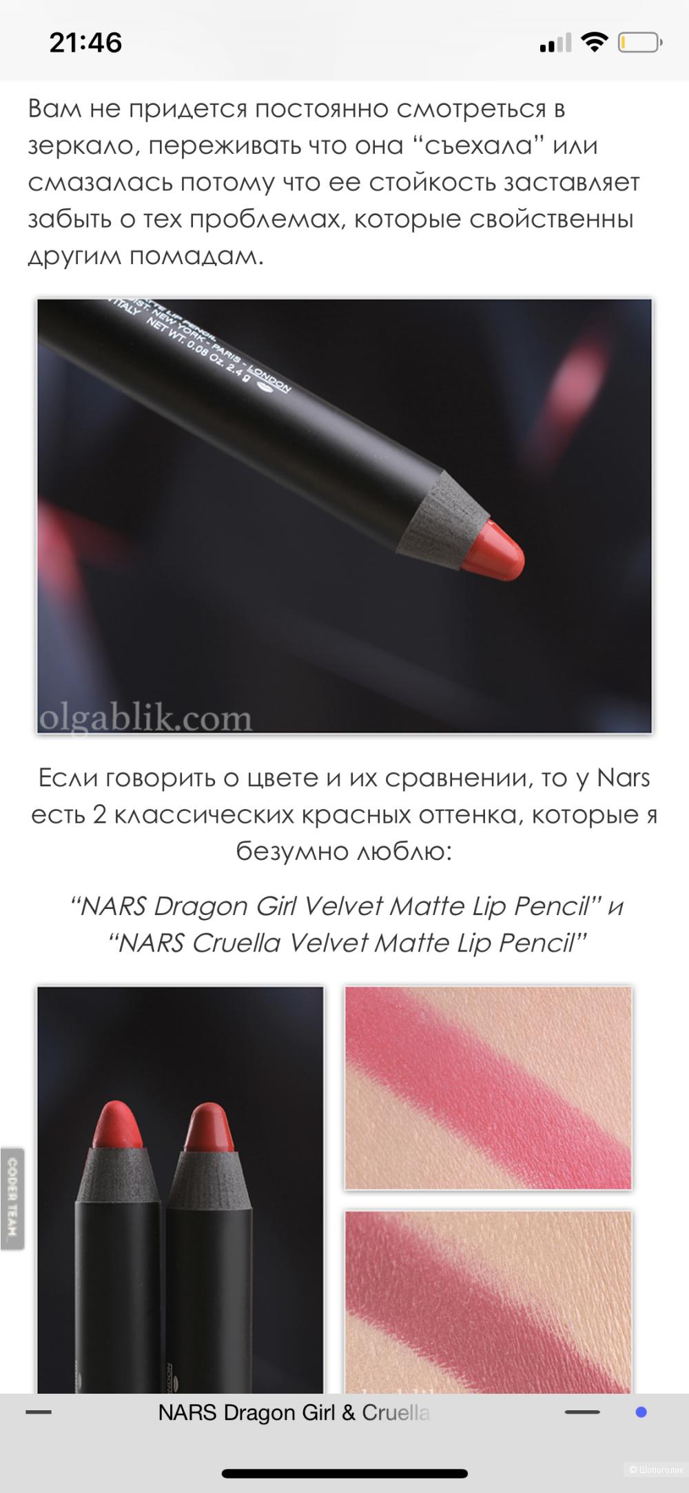 Матовая помада карандаш Nars