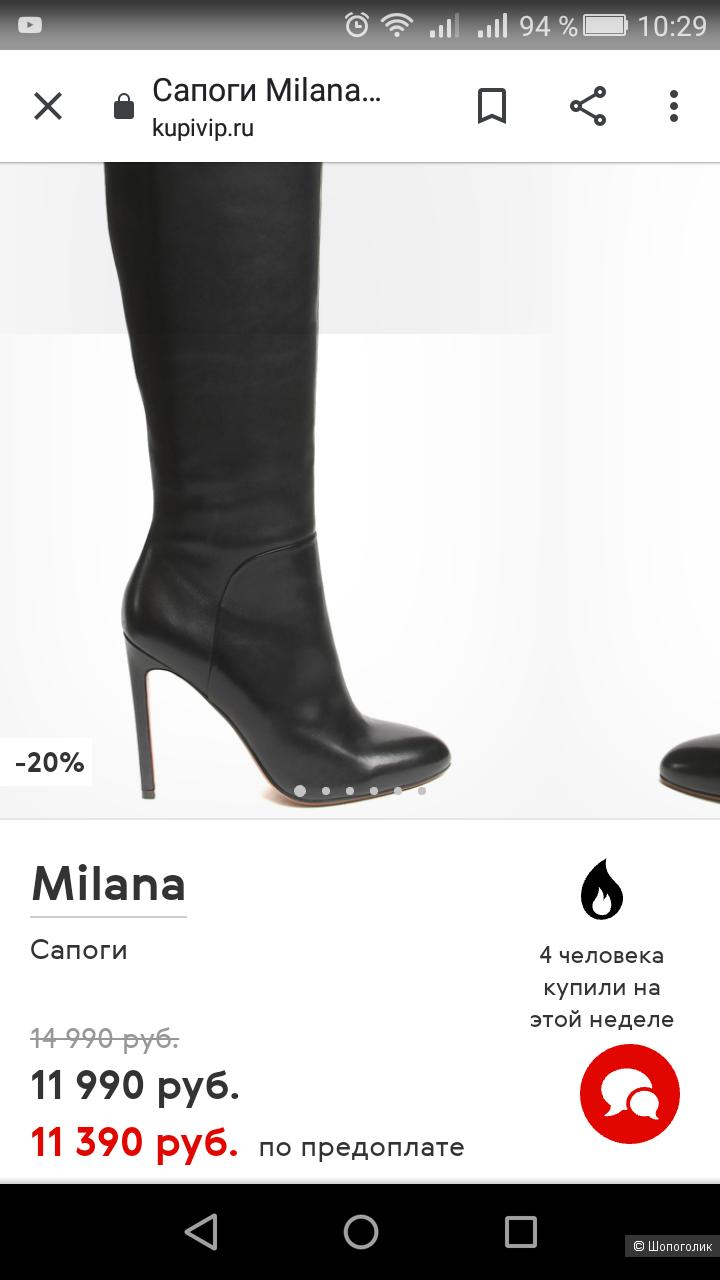 Сапоги Milana 36 размер