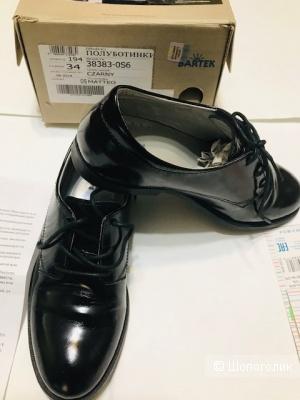 Ботинки на мальчика Bartek- размер 34