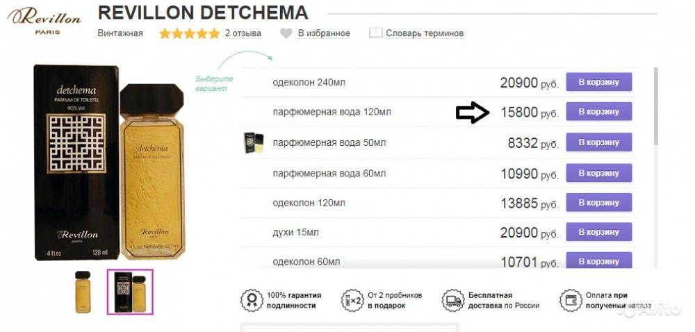 Detchema Revillon edp 120 мл