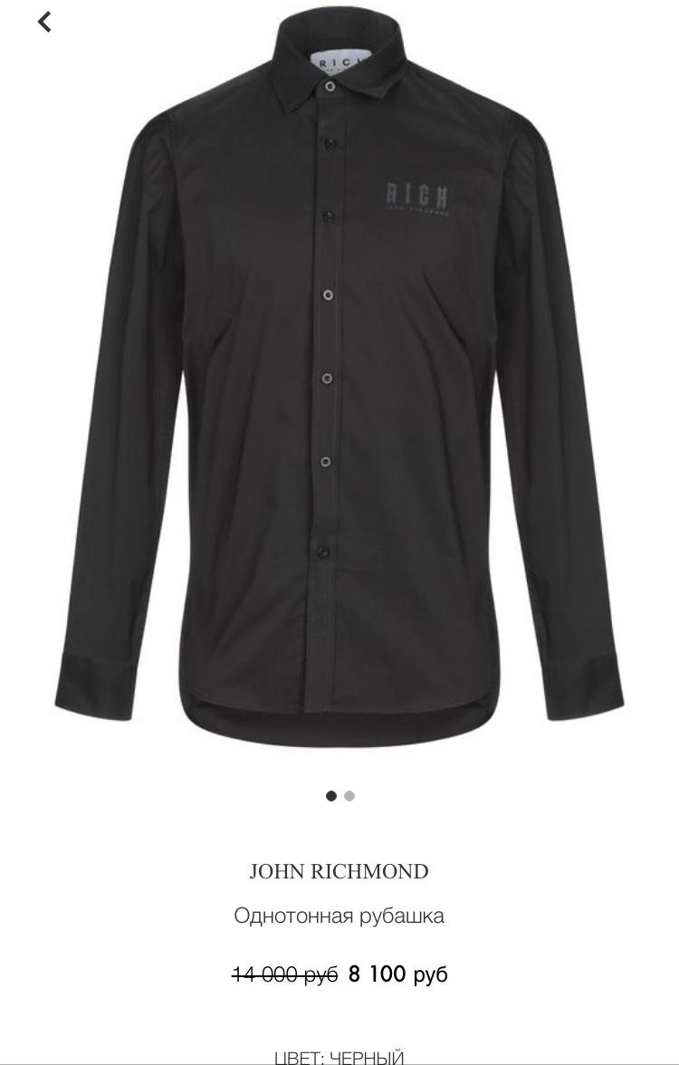 Рубашка мужская, размер 48, бренд John Richmond