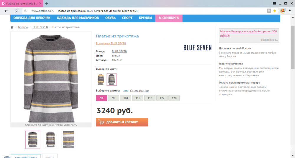 Платье на девочку blue seven 104р.