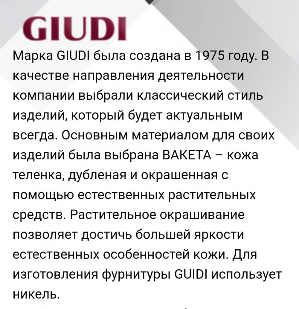Сумка Giudi,размер 30х18
