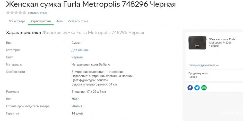 Сумка женская Furla Metropolis L, medium.