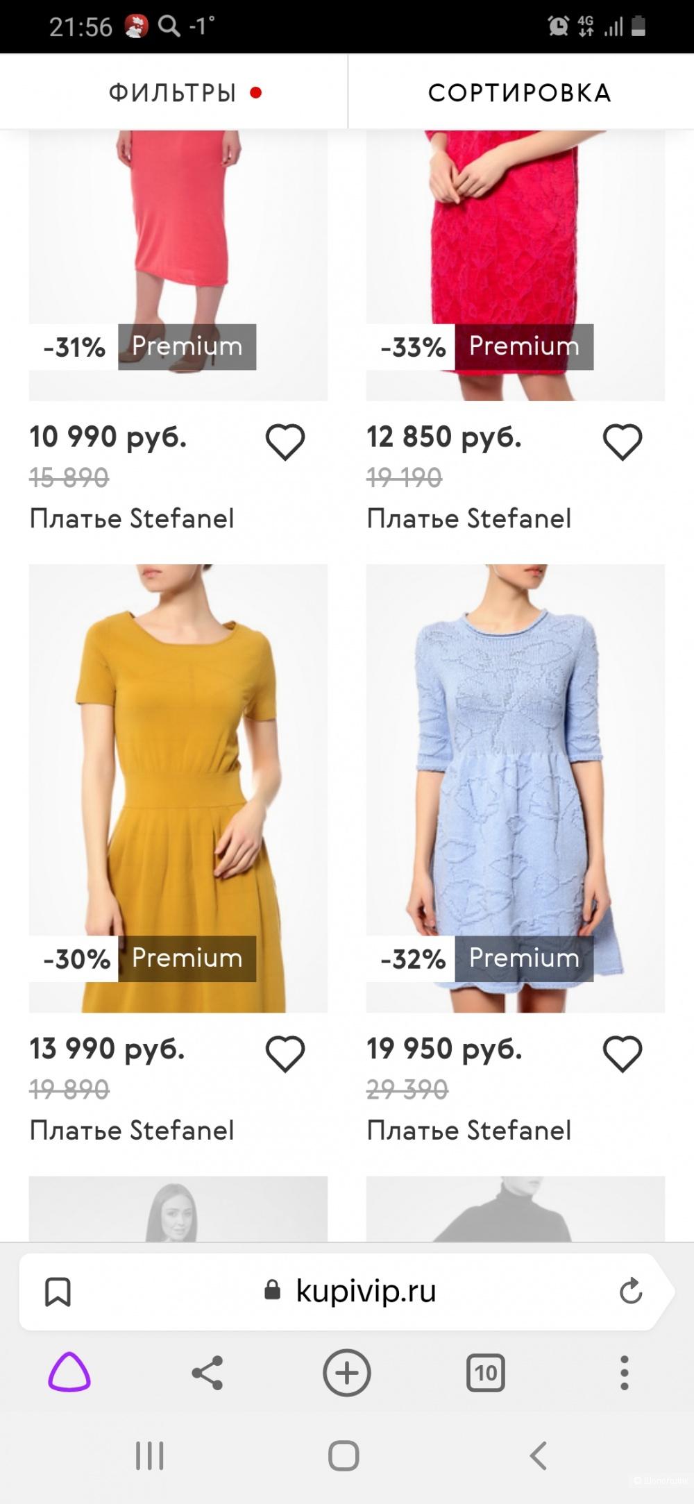 Платье Stefanel размер 46/48