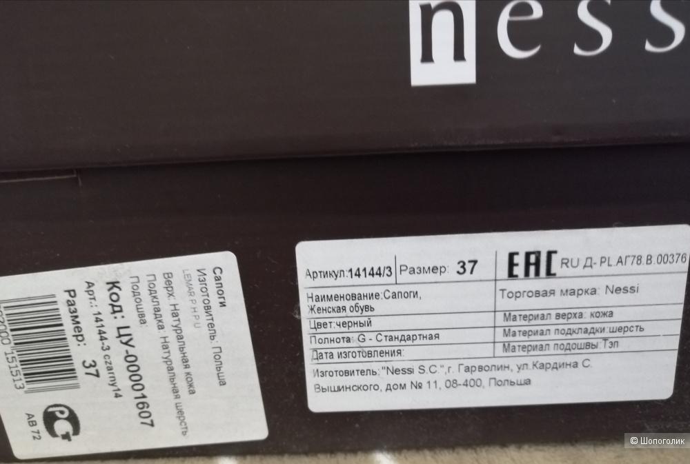 Сапоги Nessi 37 размер