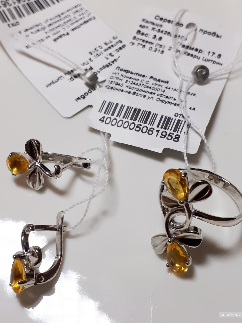 Комплект серебро 925 проба,МЗЦ,р-р 17,5