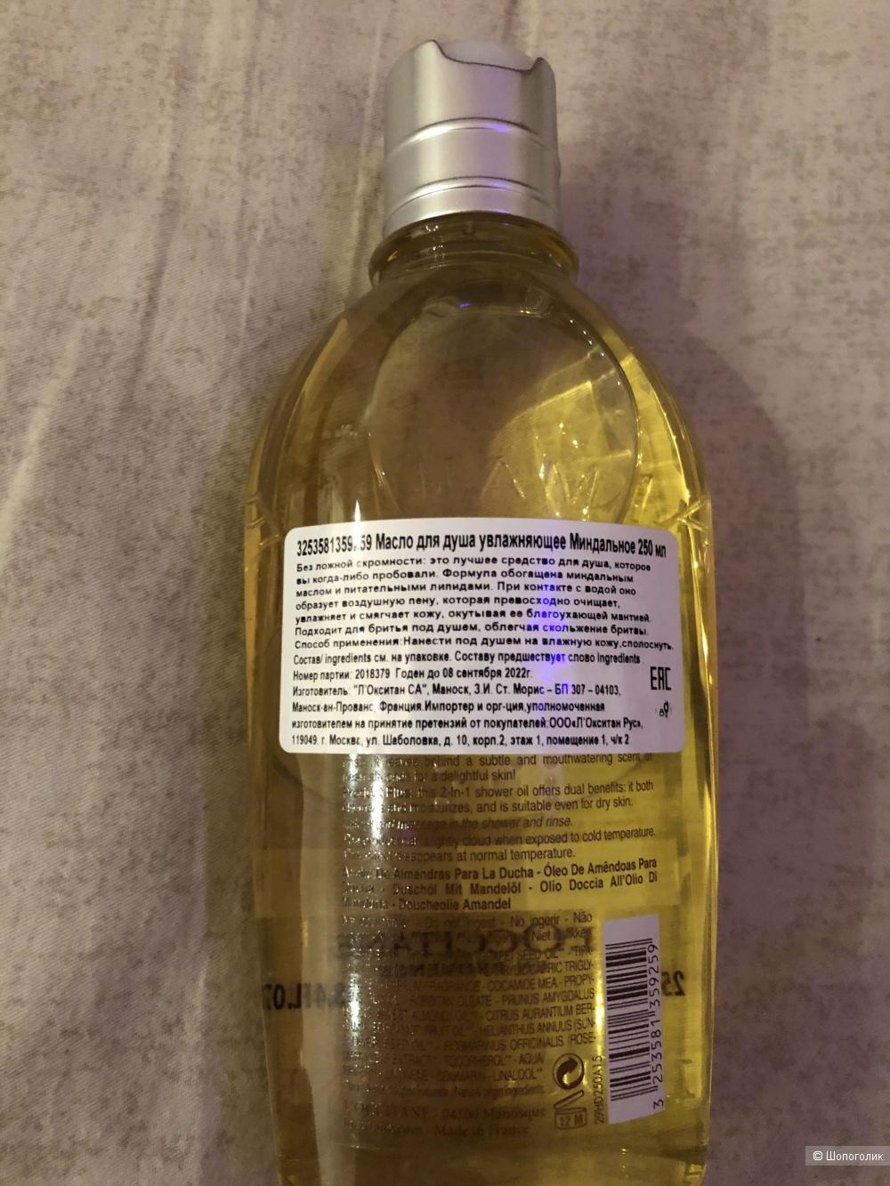 Масло для душа loccitane 250 ml