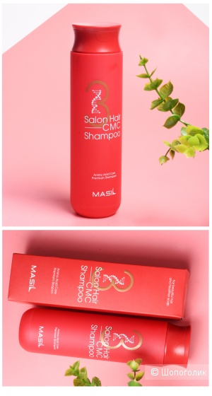 Шампунь с аминокислотами для волос MASIL Salon Hair Cmc Shampoo