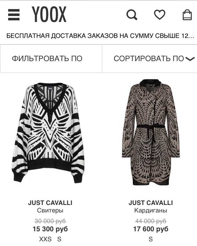 Джемпер Just Cavalli р.44-46-48