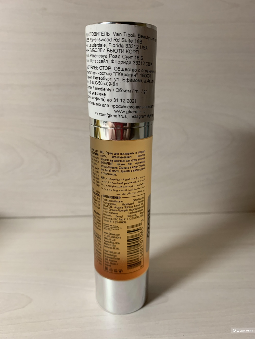 Сыворотка для волос Global Keratin Serum