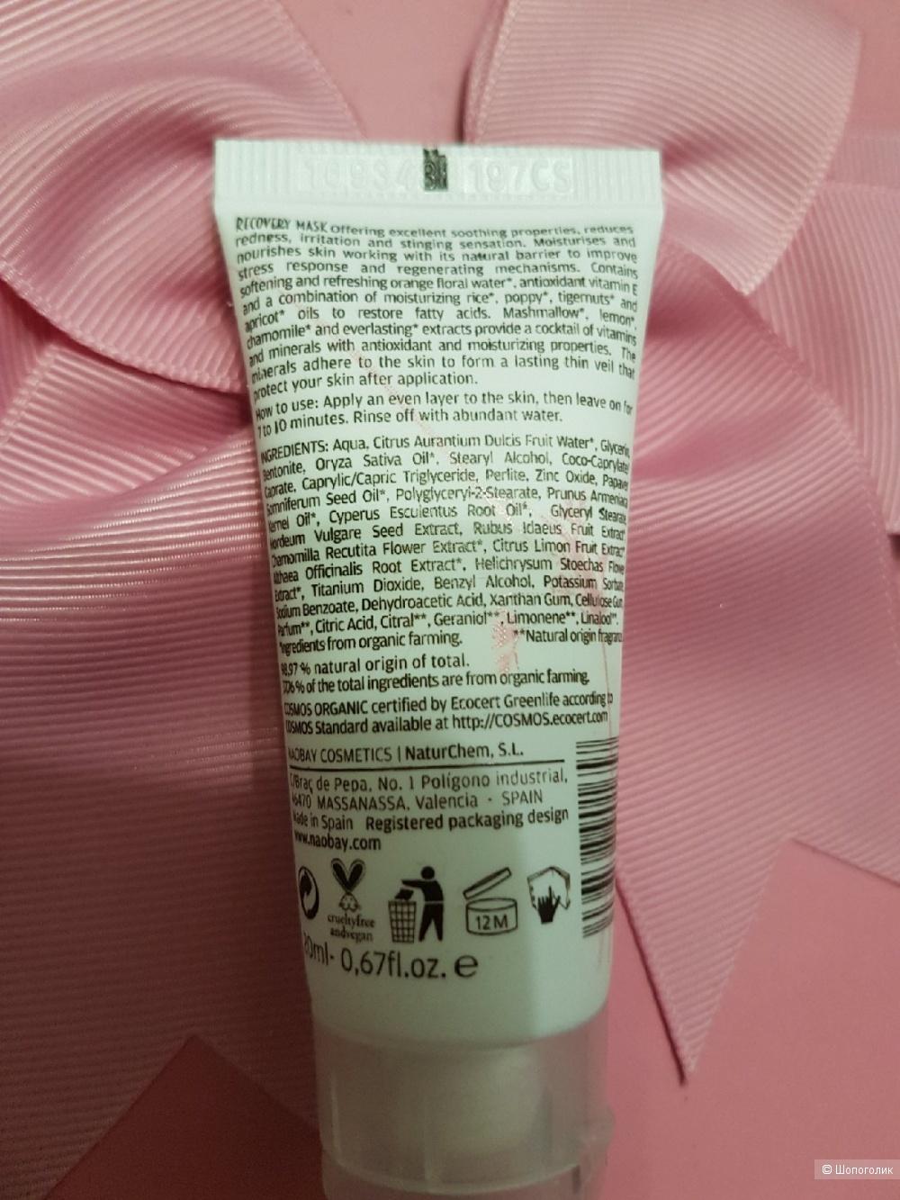 Маска для чувствительной кожи Naobay Origin Recovery Mask Sensitive Skin 20мл