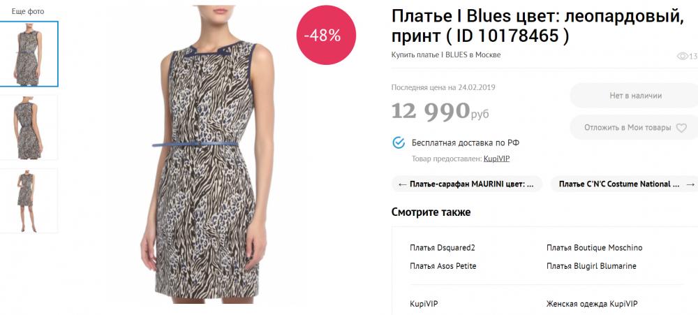 Платье i Blues ( Max Mara), размер 44
