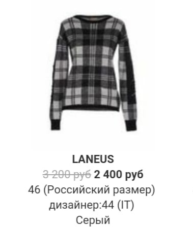 Свитер LANEUS р.44 IT
