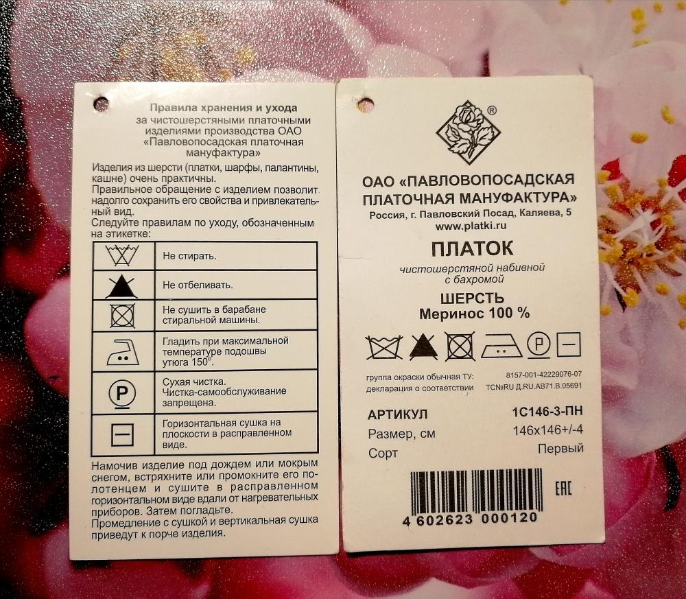 "Павловопосадский платок ""Молитва"", колорит 20, 146 х 146 см"