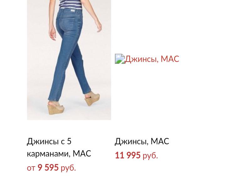Джинсы Mac,31размер