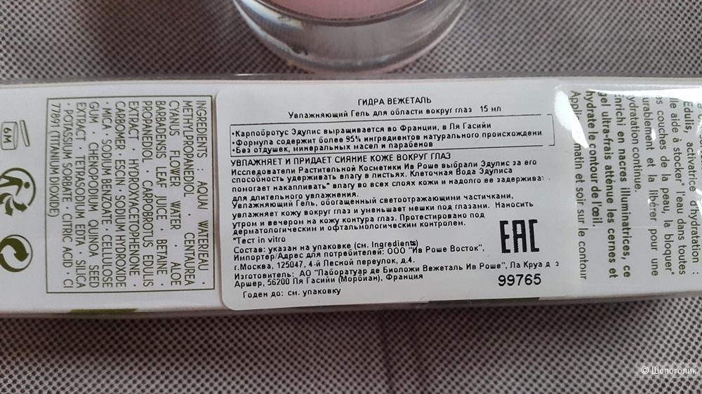 Дуэт кремов LANCOME 15мл. и Ив Роше 15мл.