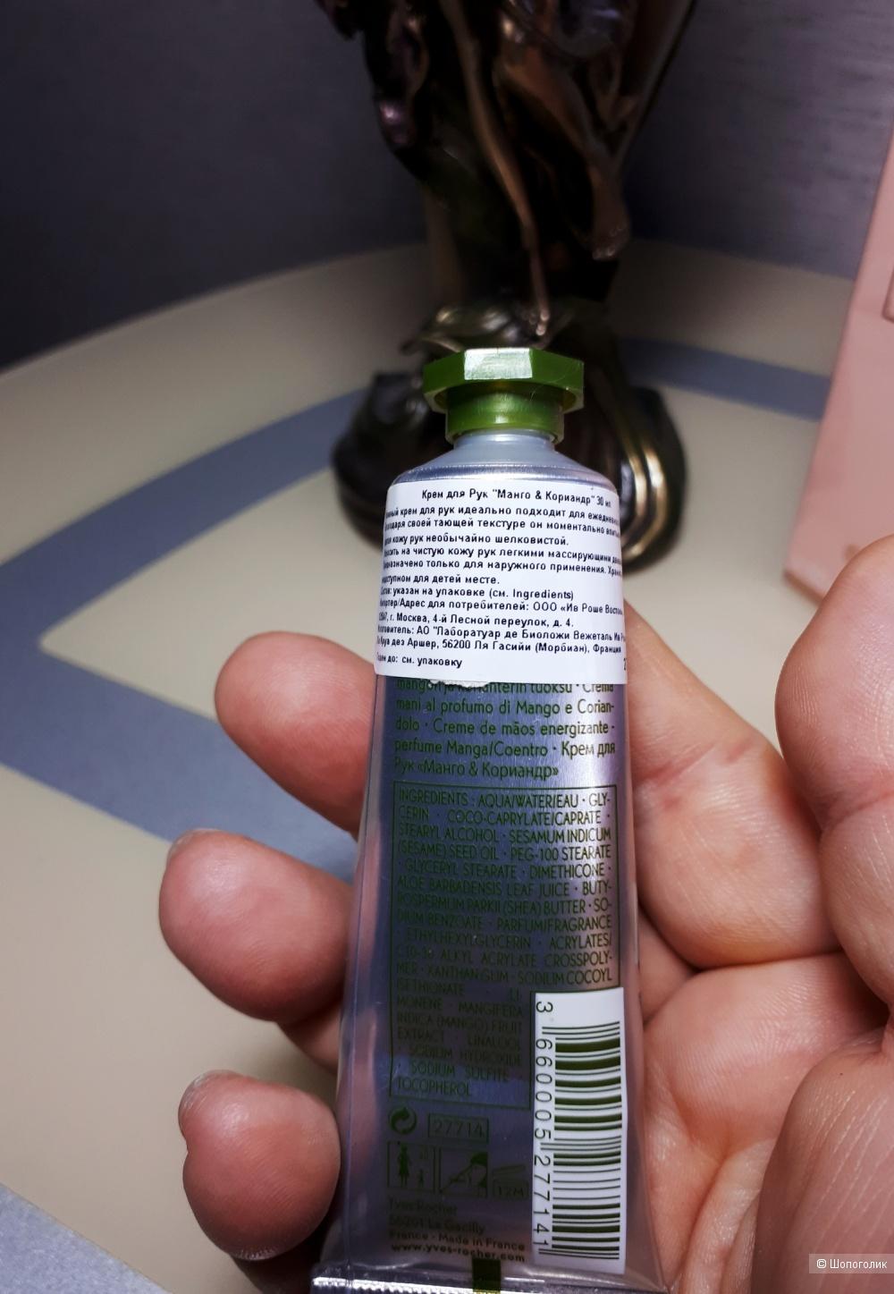 Парфюмерная Вода «Как Явность»,Ив Роше,100 мл +крем для рук
