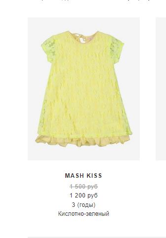 Платье Mash Kids р.98