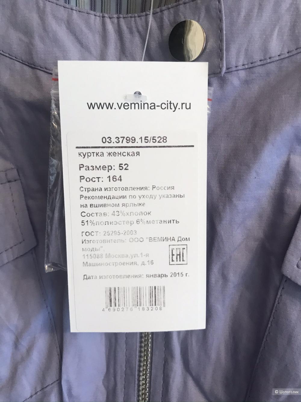 Ветровка фирма Vemina City размер 52