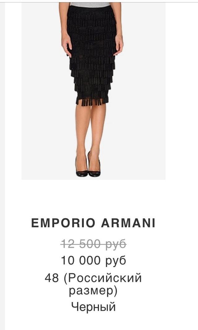 Юбка EMPORIO ARMANI (46it)