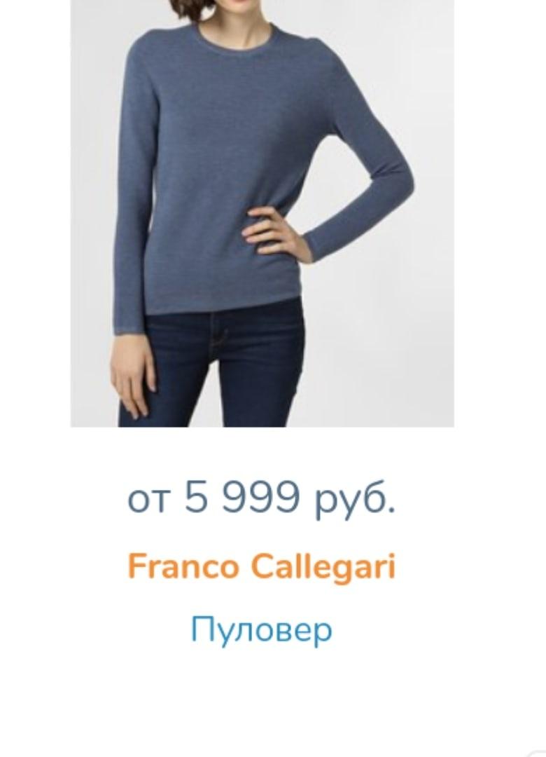Пуловер Franco Callegari размер 38