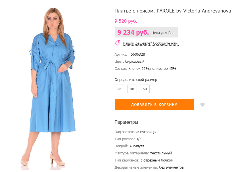 Платье  Parole by Victoria Andreyanova р 44-46