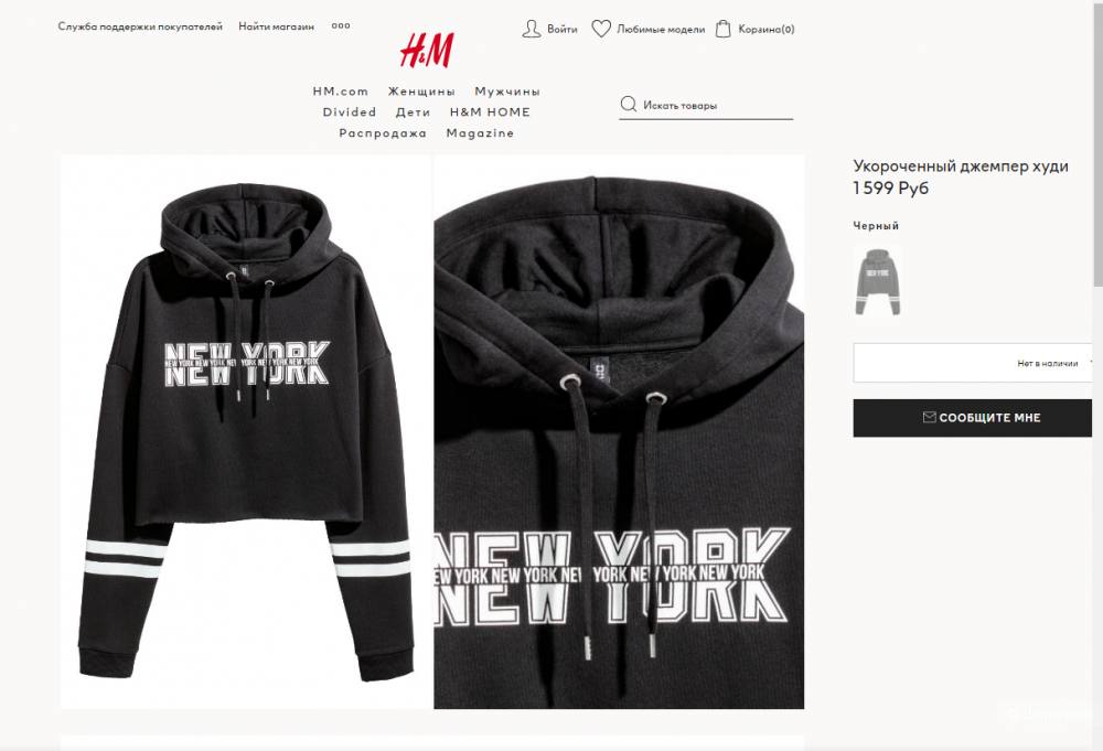 Короткий худи H&M