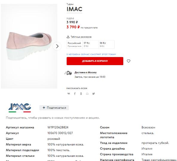 Туфли IMAC размер 37