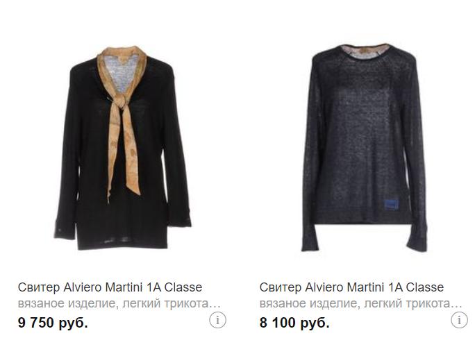 Кофта ALVIERO MARTINI 1A CLASSE,  48