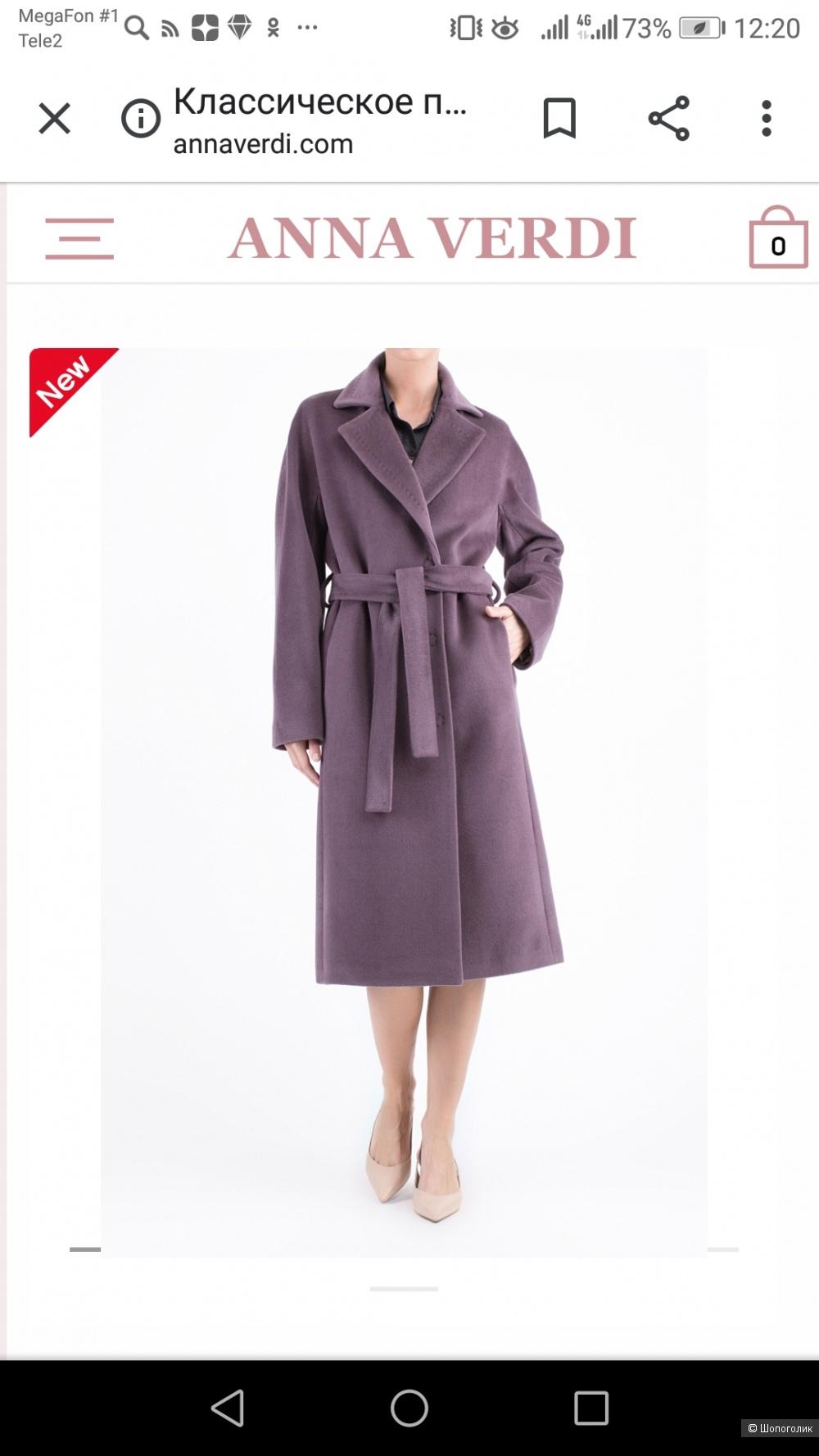 Пальто классическое Anna Verdi, 50 р