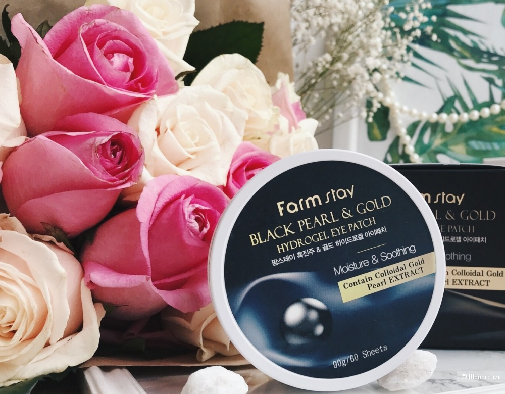 Гидрогелевые патчи FarmStay Black Pearl and Gold Hydrogel Eye Patch