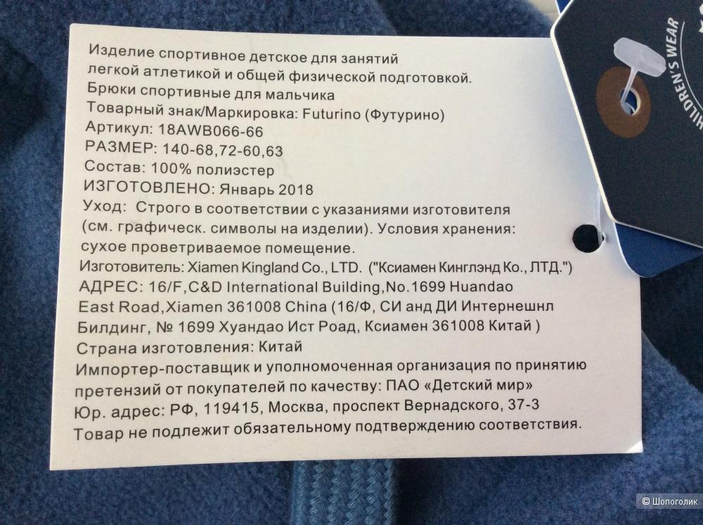 Флисовые джоггеры Futurino р.140