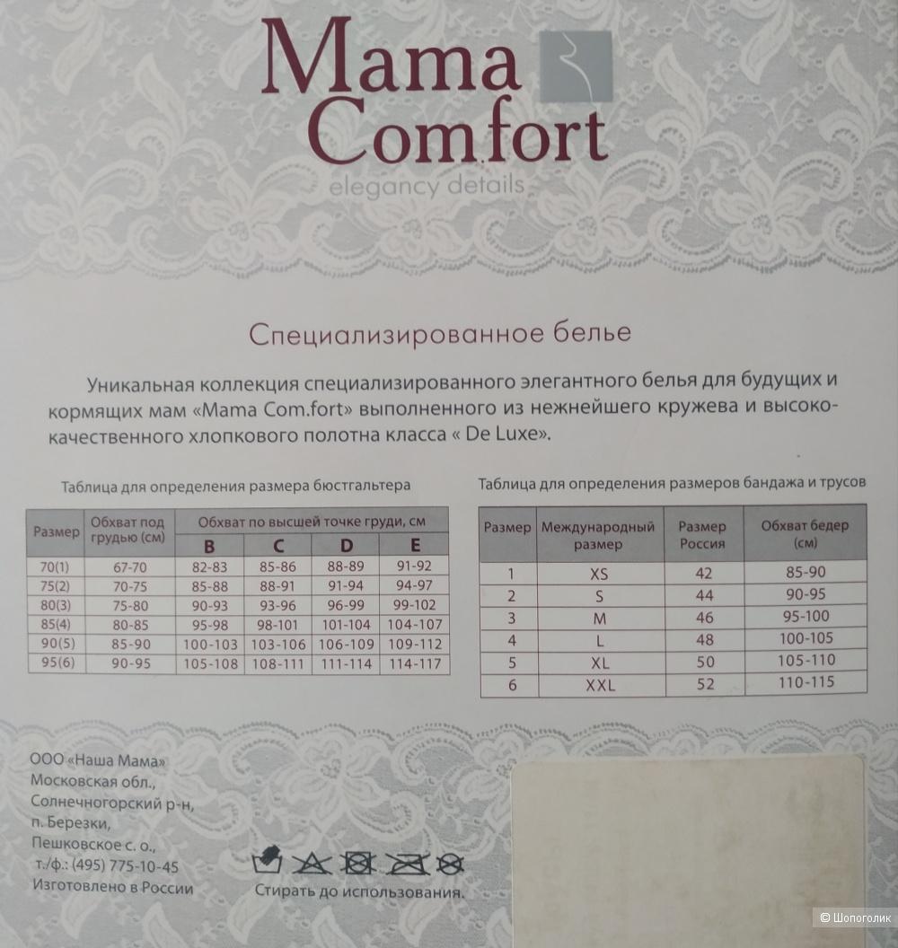 Белье Mama Comfort, размер L (46-48 российский)