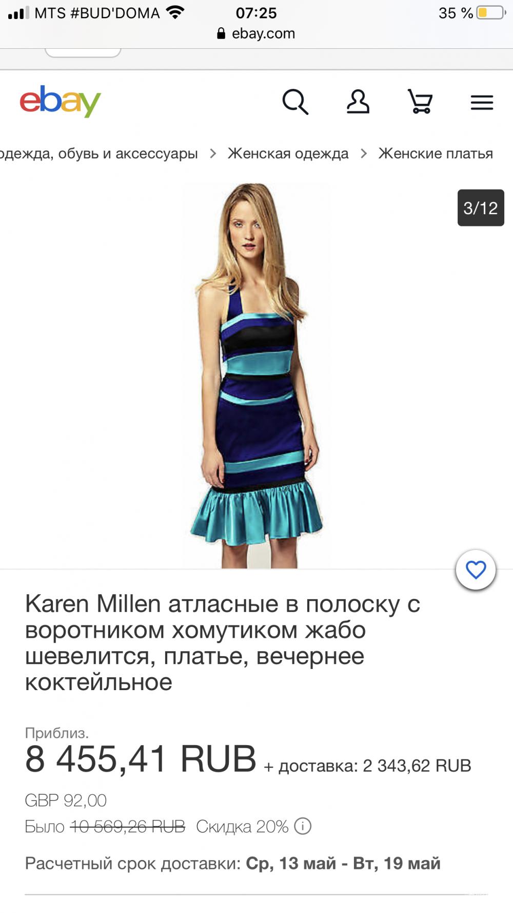 Karen MILLEN 42-44
