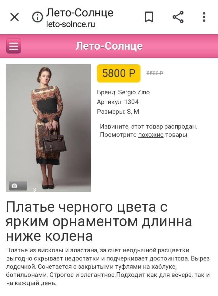 Платье Sergio Zino 48-50 размер