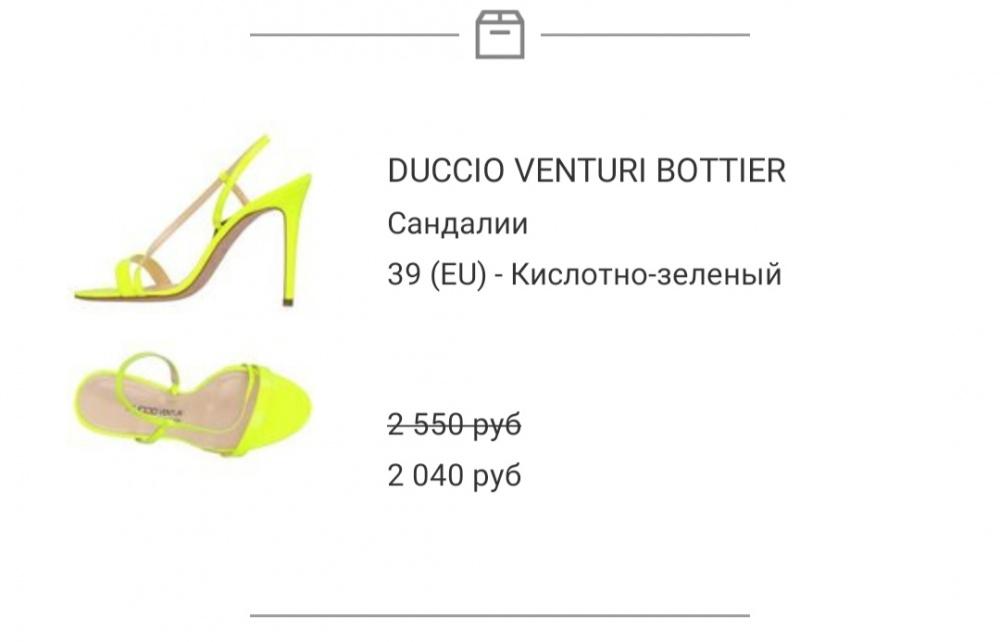 Босоножки Duccio Venturi Bottier, размер 39