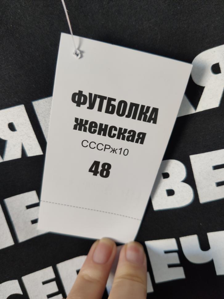 Футболка женская размер 48 СССРЖ10