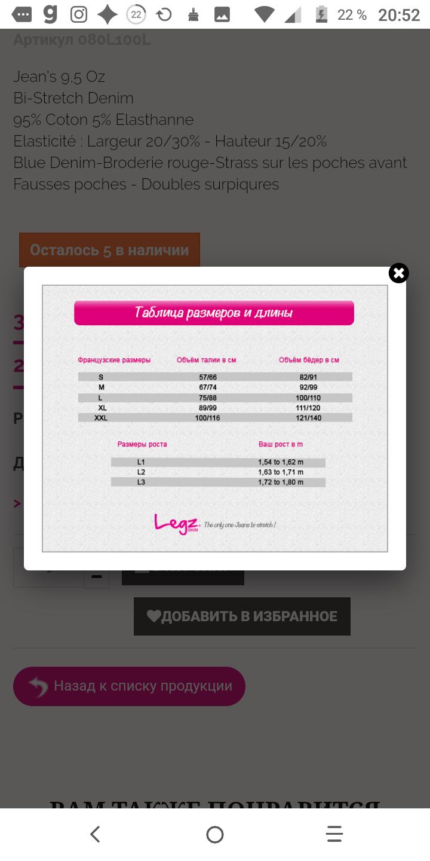 Джинсы Legz XL