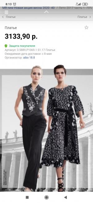 Платье MR 42 росс.