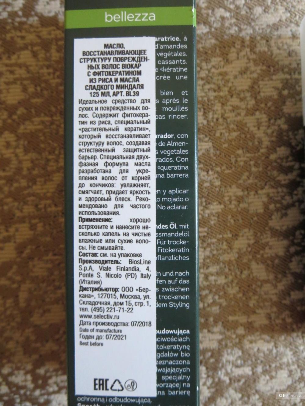 Сыворотка Logona + масло BioKap+ магниевое масло Life-flo