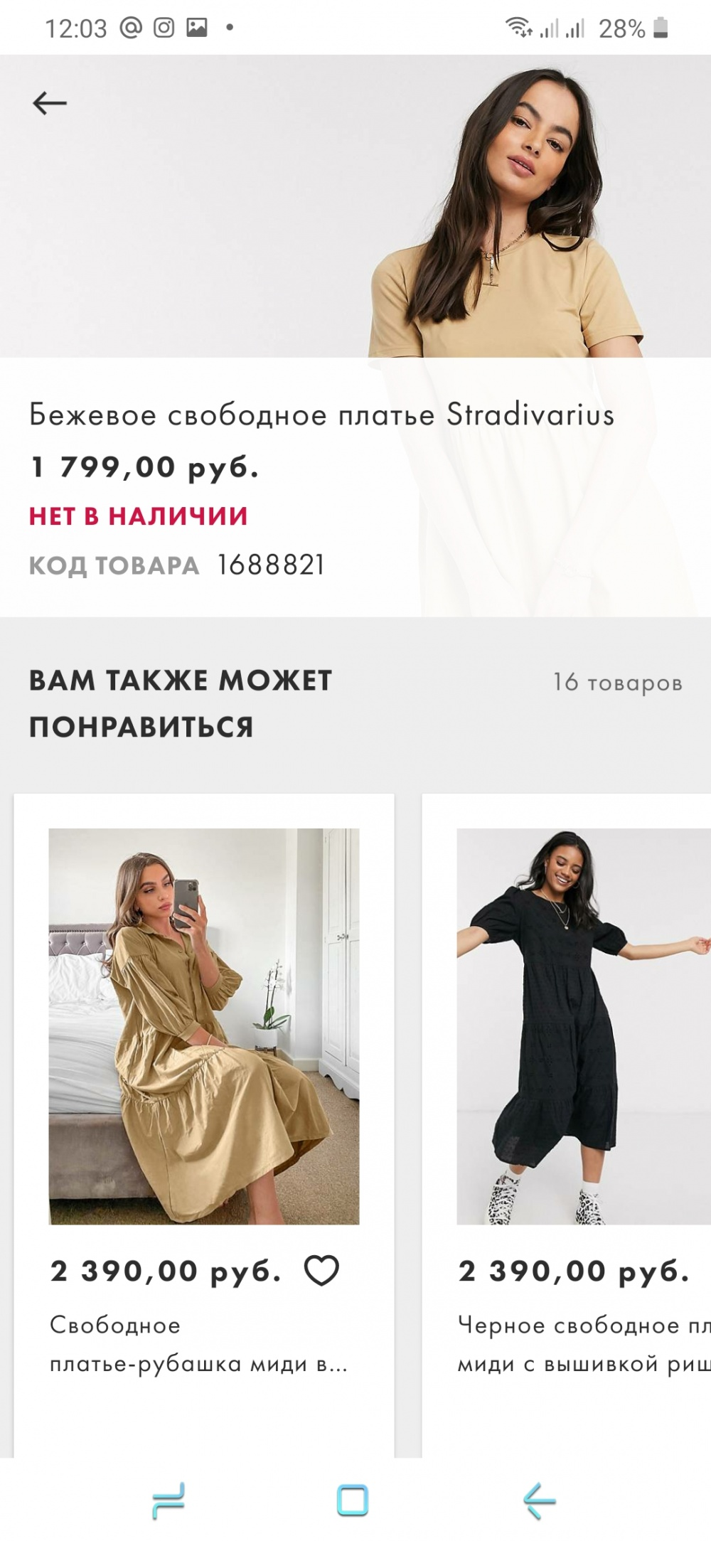 Платье Stradivarius, размер L