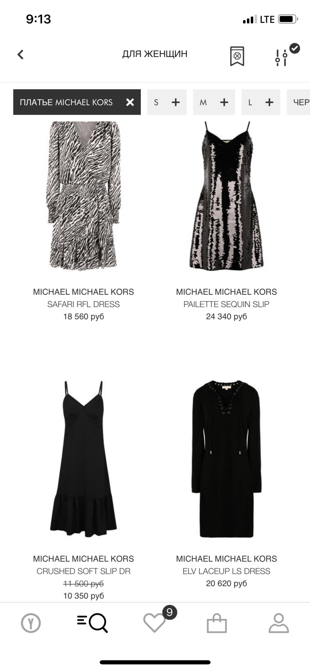 Платье Michael Kors XL