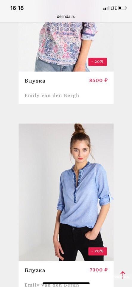 Блуза Emily 42/44 рос