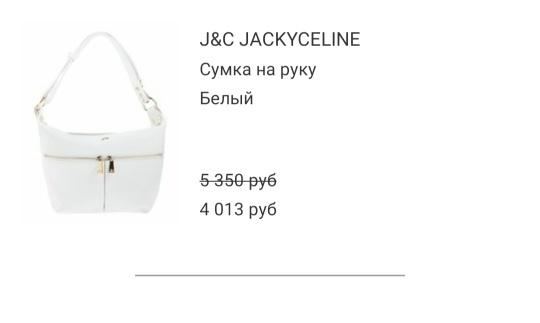 Сумка  J&C JACKYCELINE