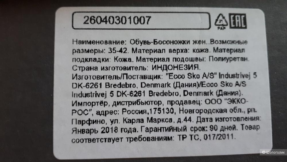 Сандалии Ecco 38р-р