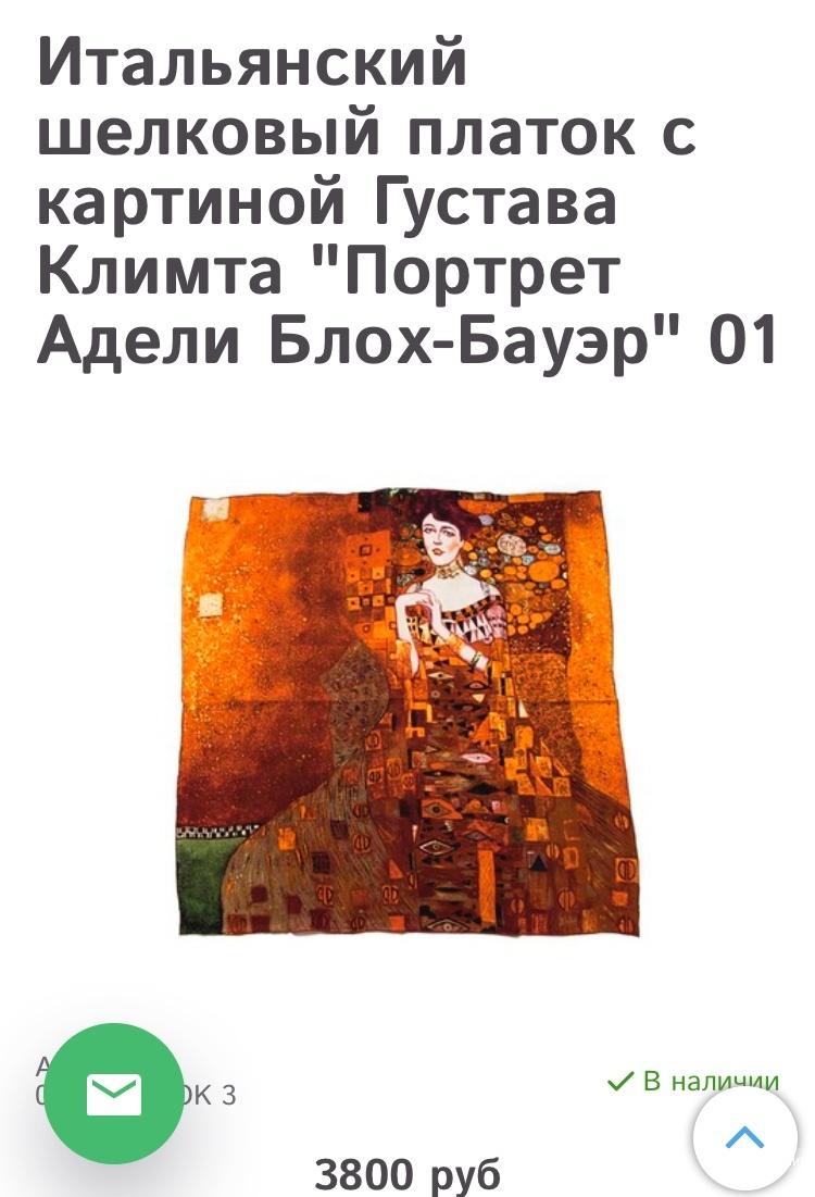 Платок Tranini 88 x 88 см