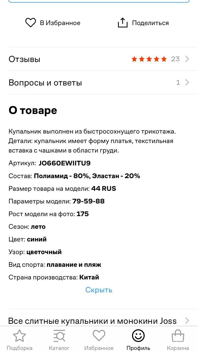 Купальник JOSS размер 46-48 RU (L)