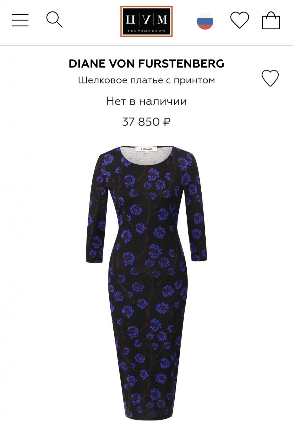 Платье миди DIANE VON FURSTENBERG, маркировка ХС