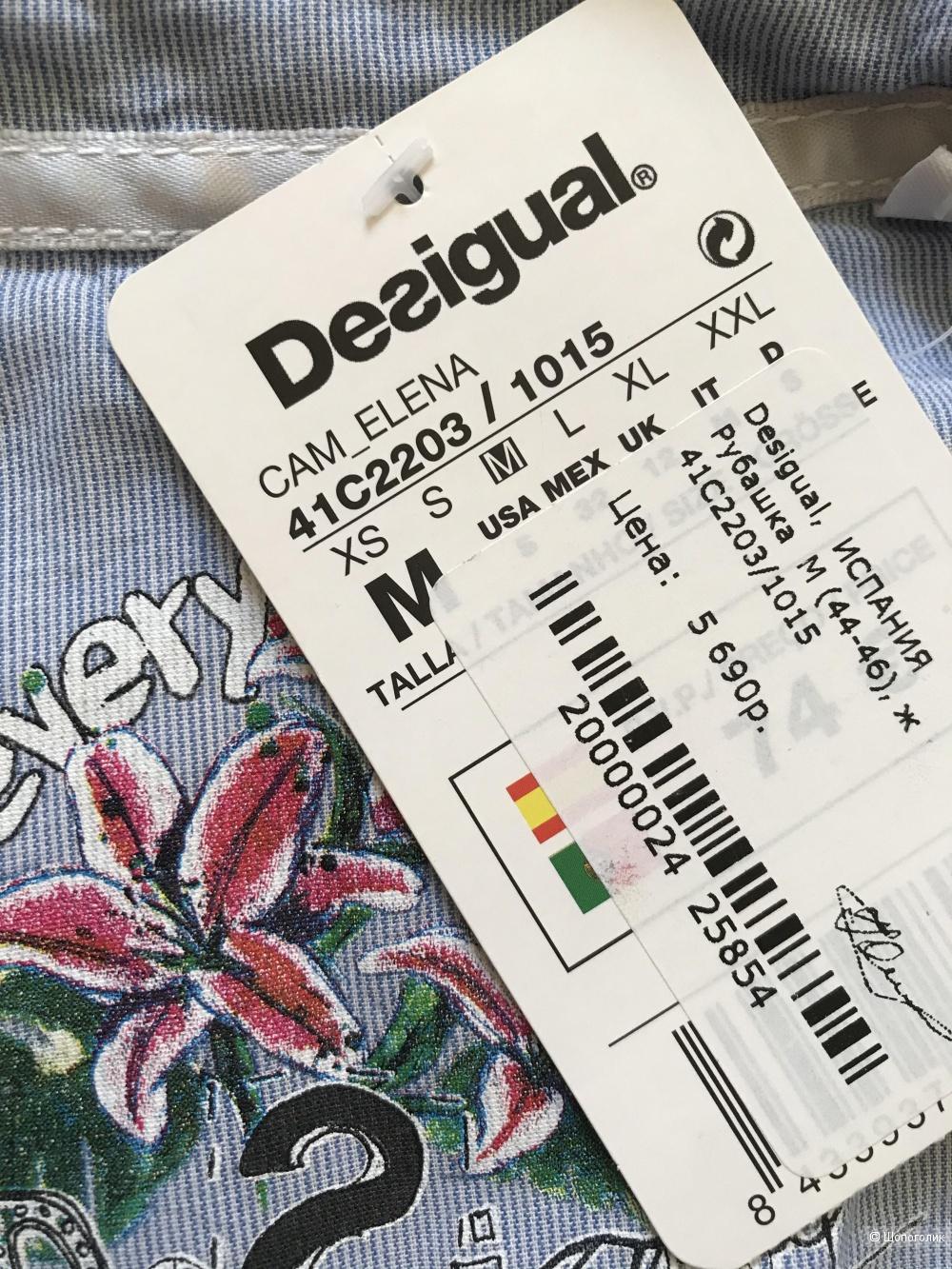 Рубашка «Desigual» (Испания) р.44-46.